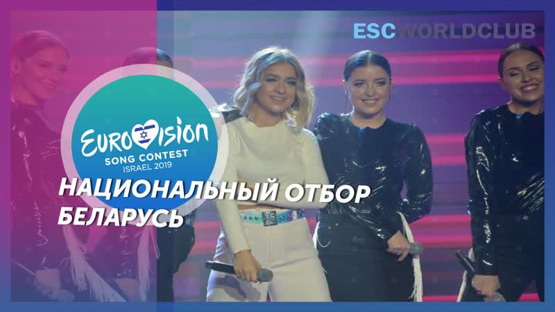 ZENA - Like it (Eurofest 2019 - Belarus)