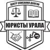 """Центр Списания Долгов """"Юристы Урала"""""""