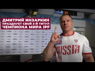 Дмитрий Инзаркин, момент победы