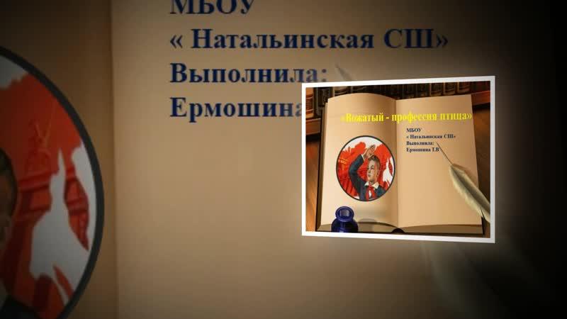 Страницы истории вожатые 20 века .Ермошина -21век.mp4