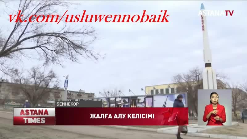 Ресей Байқоңырдағы жердің бір бөлігін Қазақстанға қайтаратын болды usluwennobaik