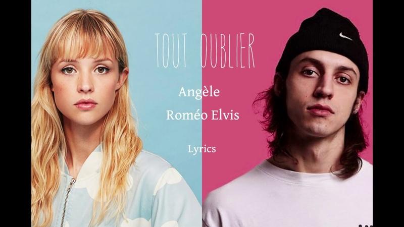 Tout oublier - Angèle ft Roméo Elvis - Lyrics