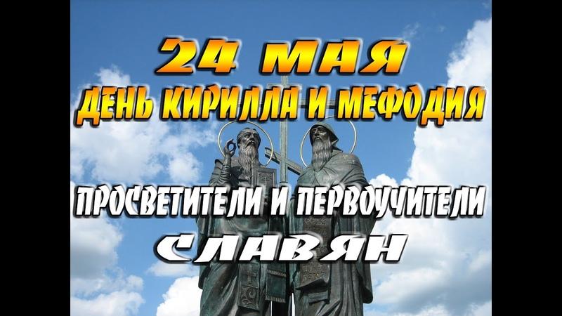 24 мая - народный праздник день Кирилла и Мефодия / День славянской письменности и культуры