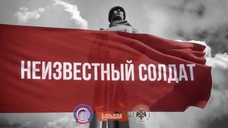 НЕИЗВЕСТНЫЙ СОЛДАТ - фильм Молодежного парламента