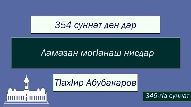 Тlахlир Абубакаров 349 суннат Ламазан могlанаш нисдар
