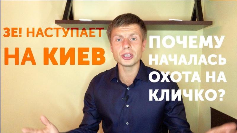 Плюют на выбор народа! Гончаренко про Кличко, закон про столицу, Гонтареву и Приватбанк