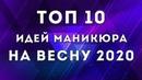 ТОП 10 МАНИКЮР НА МАРТ 2020 ВЕСЕННИЙ МАНИКЮР 2020 ДИЗАЙН НОГТЕЙ ГЕЛЬ ЛАКОМ