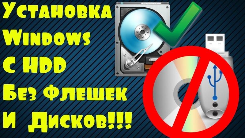 Установка Windows без флешки и диска. Как установить Windows с жесткого диска!
