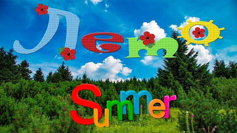 Лето к нам пришло Летние ароматы Красивое поздравление с летом