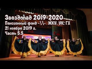 Звездопад 2019-2020, часть 5.5 Хореография, , Мамадыш.