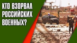 Сирия. Взорван автомобиль Военной Полиции России | Syria. Car blown up by Russian Military Police