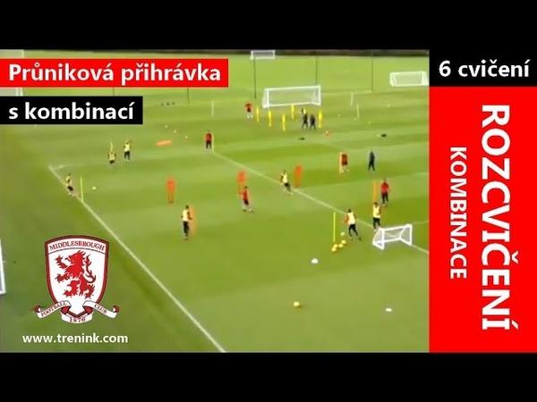 Middlesbrough FC: Průniková přihrávka s kombinací   nácvik přihrávek za obranu soupeře