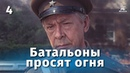 Батальоны просят огня. 4 серия военный, реж. Владимир Чеботарев, 1985 г.