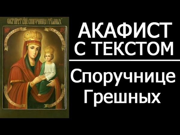 Акафист и молитва Споручнице грешных