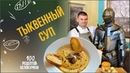 Тыквенный суп французский рецепт от Темура Слободчикова