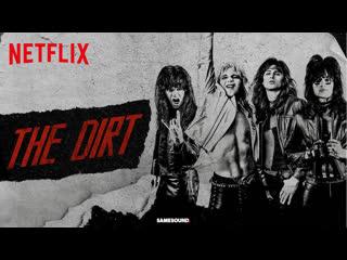 18+ rockweek online ✪ the dirt (грязь) ✪ 2019