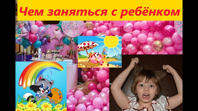 Влог Чем заняться с ребёнком 4 5 лет дома Vlog What activites are for kids 4 5 years old at home