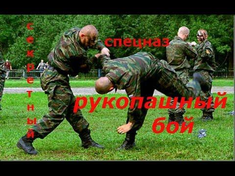 самозащита самооборона ! секретная тренировка спецназа ГРУ подразделение ИШАКЛА 9 отдел !!