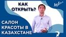 Как открыть салон красоты с нуля в Казахстане Бизнес-разбор