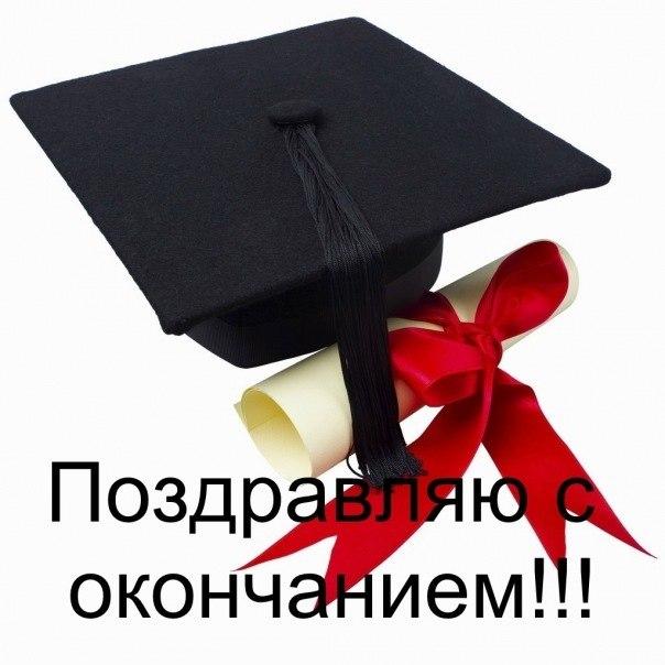 Поздравления с защитой диплома картинки