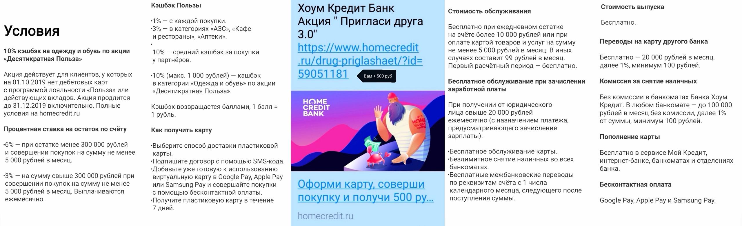 где заплатить хоум кредит без комиссии инн у ип пример