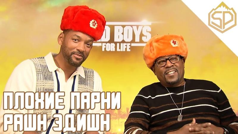 Уилл Смит и Мартин Лоуренс угадывают плохих и хороших парней в русских фильмах