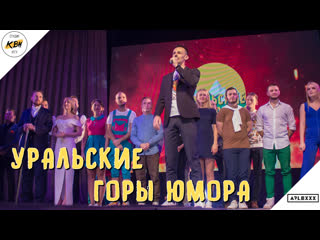 Уральские Горы Юмора 2019