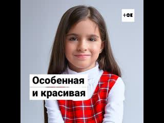 Девочка с ДЦП участвует в конкурсах красоты наравне со здоровыми детьми