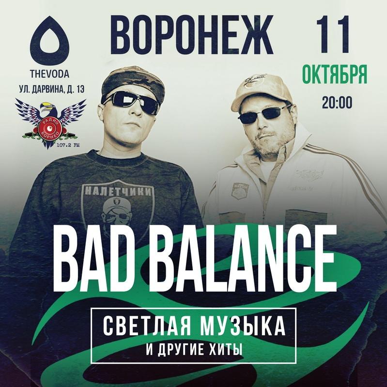 Афиша Воронеж Bad Balance 11/10 Воронеж