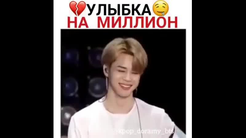 улыбка Пак Чимина на милион
