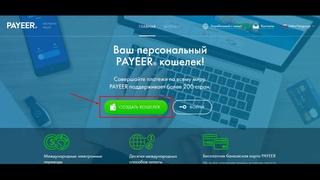Bizneskeis пополнение счета Создание Payeer кошелька
