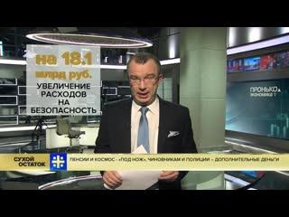 Юрий_пронько пенсии и космос «под нож»,чиновникам и полиции–дополнительные деньги