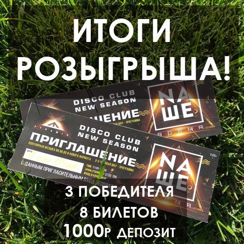 Ресторан «Пирамида» - Вконтакте