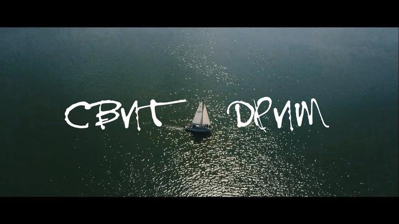 ANIR - Свит Дрим (премьера клипа, 2017)