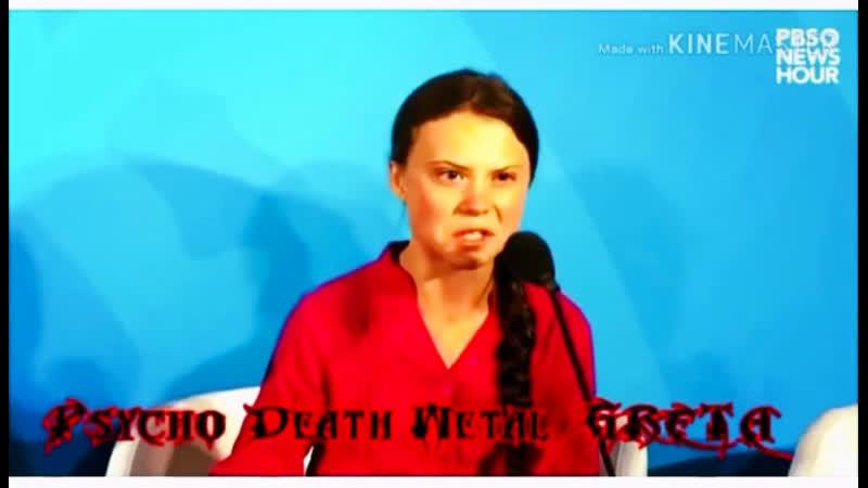 Грэта - DeathMetal