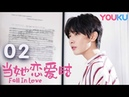 【Eng/Indo Sub】当她恋爱时 02 Fall in love Ep02