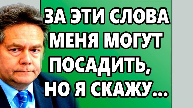 ПЛАТОШКИН: ПУТИН, МЯГКО ГОВОРЯ, БУДЕТ СИДЕТЬ (18.10.2019) Николай ПЛАТОШКИН