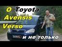 Тойота Авенсис Версо/Toyota Avensis Verso НАДЕЖНЫЙ НО ПРОСТОЙ , Европейский брат Тойоты Ипсум