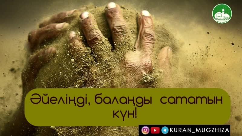 Ерлан Ақатаев Әйеліңді балаңды сататын күн