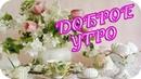 Доброе утро ❤️ Поздравляю с Днем Татьяны ❤️ Пусть в жизни будут только теплые слова ❤️