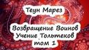 Теун Марез - Возвращение Воинов - ТОМ №1 - Аудиокнига