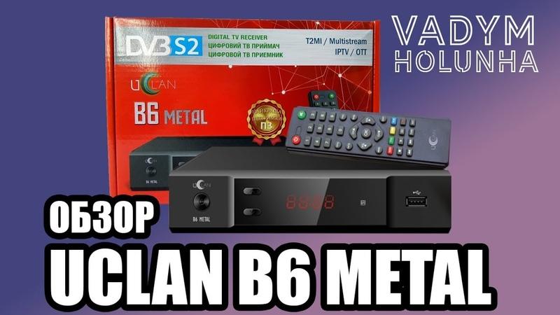 Обзор uClan B6 Metal