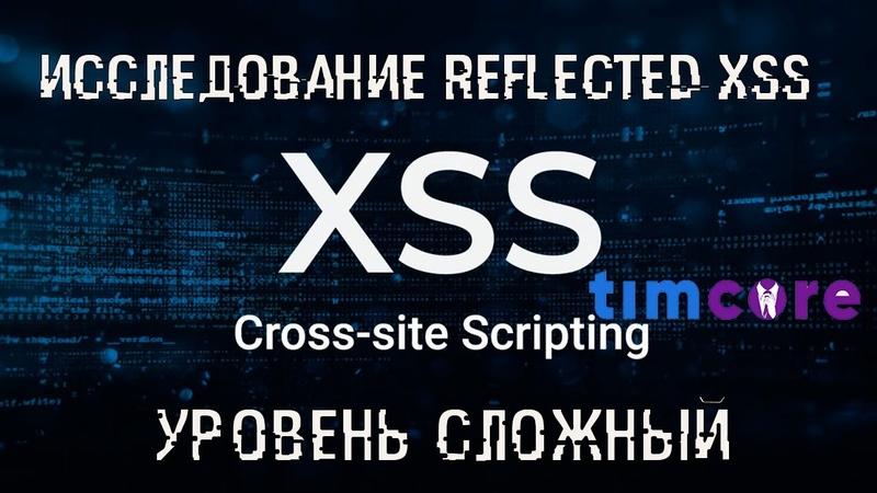 Исследование уязвимости Reflected XSS Сложный уровень Timcore