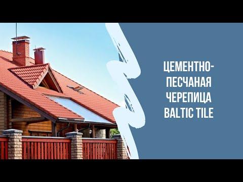 Обзор цементно песчаной черепицы Baltic Tile