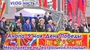 Анапа. День Победы 9 мая. Vlog часть 1 Праздничный парад Победы в Анапе на Театральной площади.