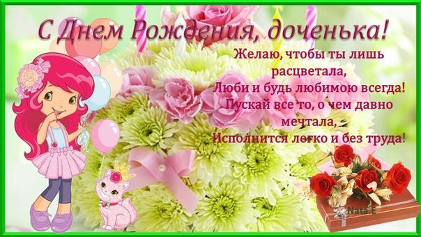 Поздравления с днем рождения 8 лет дочке
