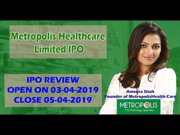 Metropolis IPO Date Prospectus Allotment Listing Reviews Status