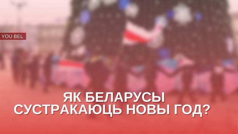 Беларускі карагод Галоўная ялінка краіны 2020