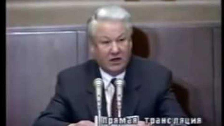 Ельцин о принятой при поддержке США Конституции РФ - 04.01.1994