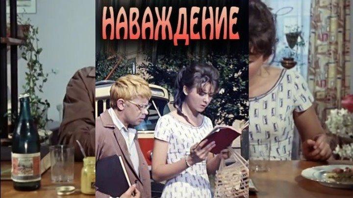 Наваждение 1965 Новелла из художественного фильма Операция Ы и другие приключения Шурика kinokayflu